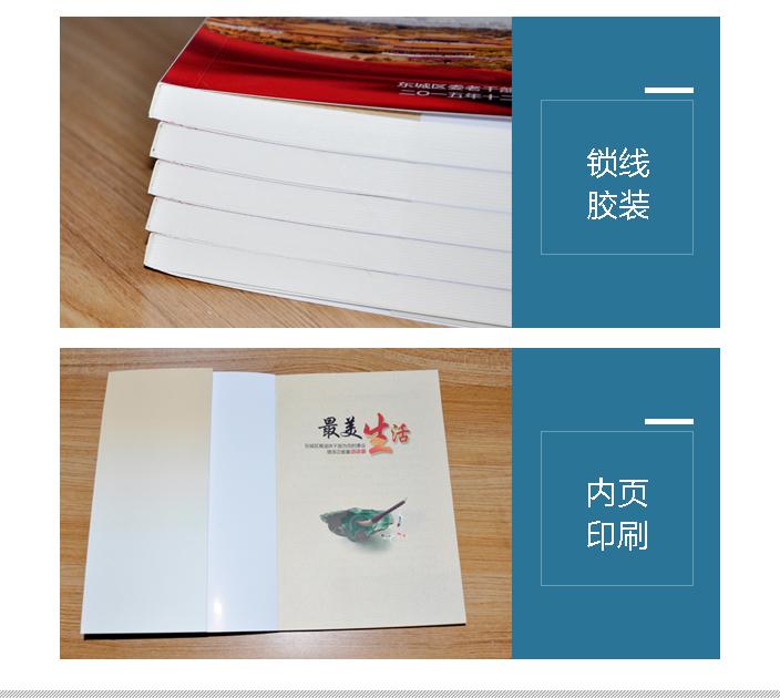 首頁 豪彩佳印產品中心 按裝訂分類 鎖線膠裝畫冊印刷 最美生活鎖線膠