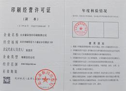 豪彩佳印:印刷经营许可证