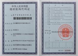 豪彩佳印:组织机构代码证