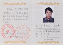 豪彩佳印:印刷培训合格证书