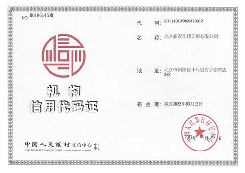 豪彩佳印:机构信用代码证