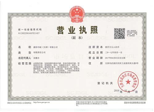 豪彩佳印:天津工厂营业执照