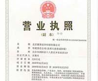 豪彩佳印:北京工厂营业执照