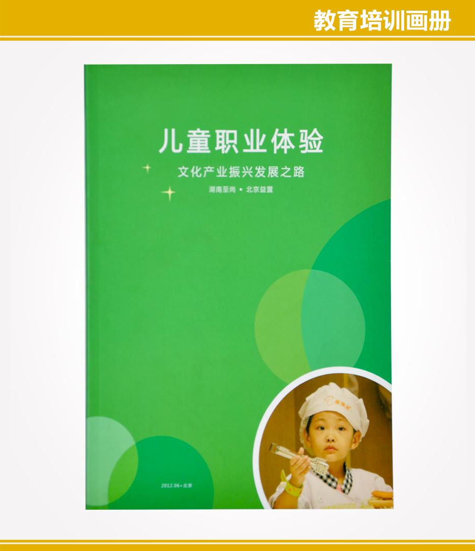 儿童职业体验宣传册设计