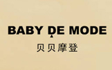贝贝摩登BABY DE MODE手提袋印刷