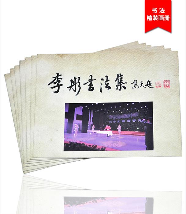 李彤书法集画册印刷