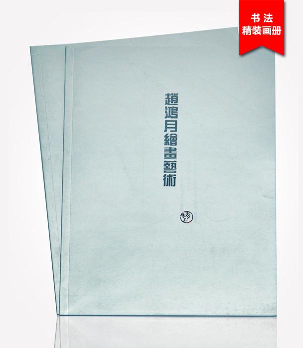 赵鸿月绘画艺术画册印刷