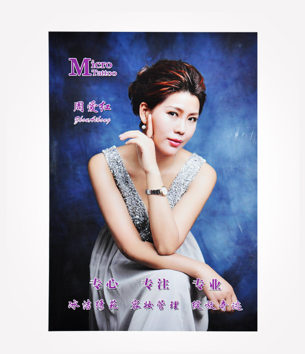 北京美容院宣传册印刷