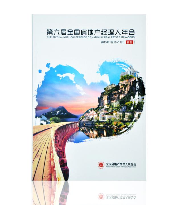 第六届全国房地产经理人年会画册印刷