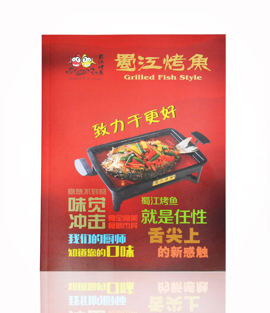 蜀江烤鱼画册宣传印刷