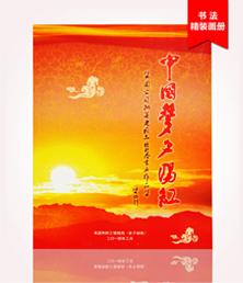 中国梦夕阳红画册印刷