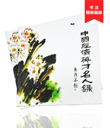 中国经济英才名人录画册印刷