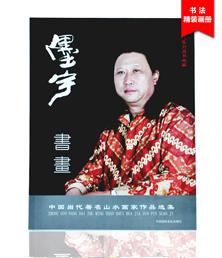 墨宇书法画册印刷