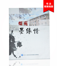 煤苑墨缘情画册印刷