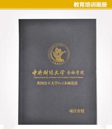 中央财经大学金融学院画册印刷