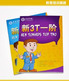 学英语画册印刷