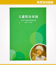 北京儿童职业体验画册印刷