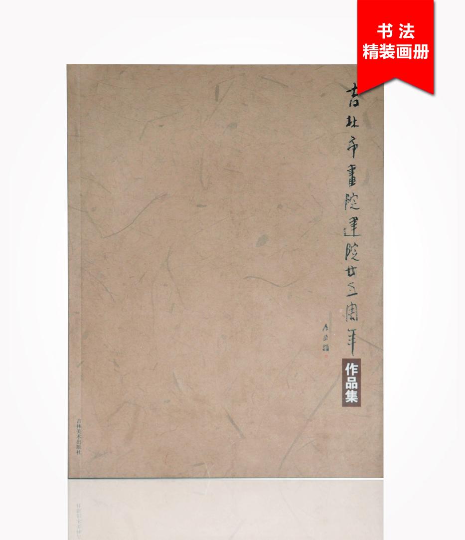 吉林市画院建院二五周年作品集画册印刷
