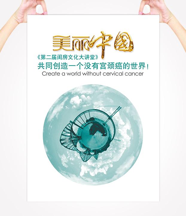 美丽中国关爱健康海报印刷
