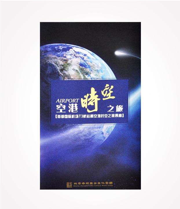 北京中港时空之旅折页印刷