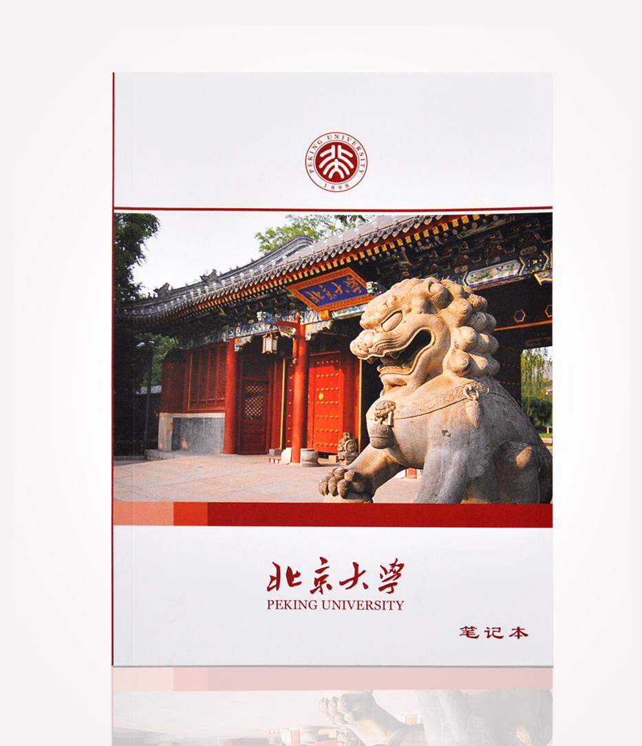 北京大学笔记本印刷
