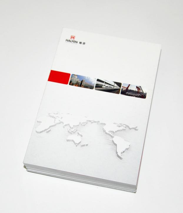 哈芬产品手册印刷