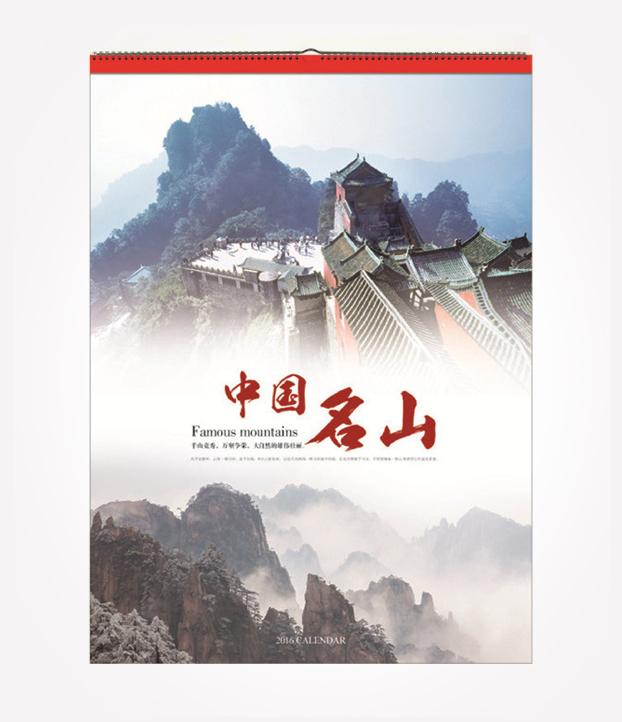 2016年新品 铜板纸挂历 中国名山
