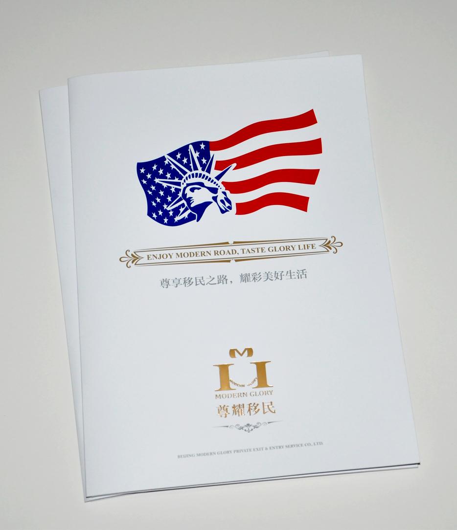 尊耀移民封套印刷