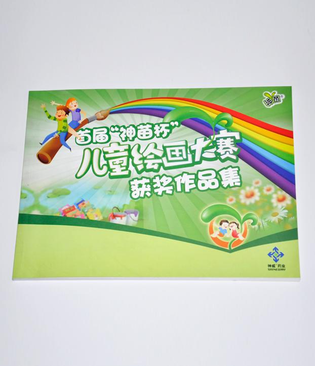"""首届""""神苗杯""""儿童绘画大赛获奖作品集"""