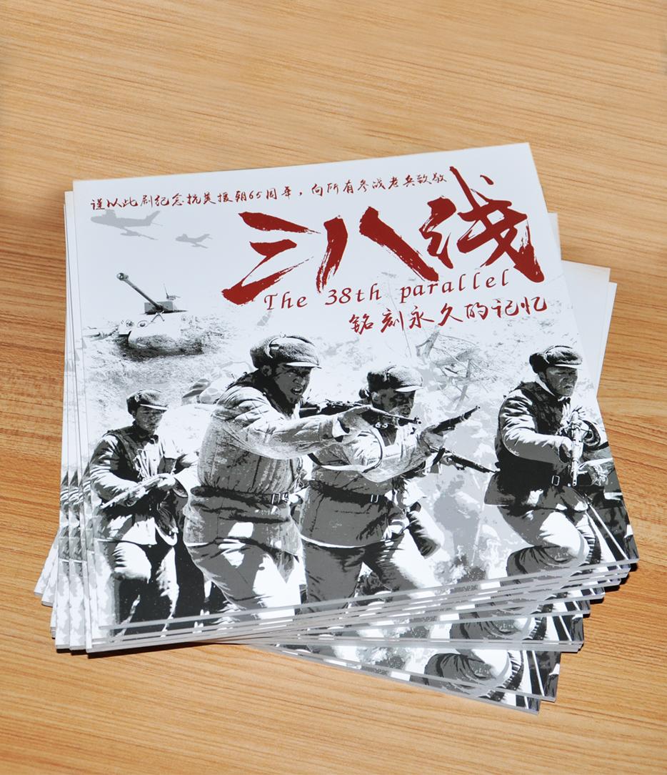 三八线电视剧宣传画册印刷