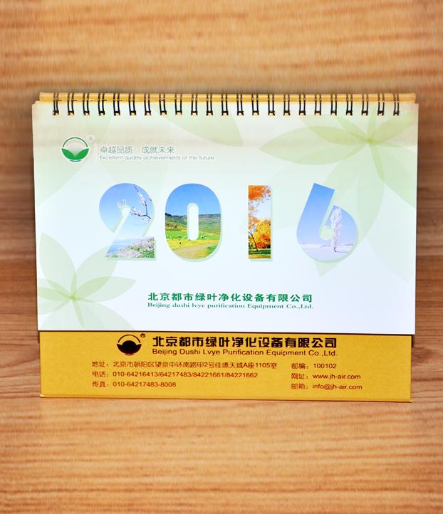 北京都市绿叶净化设备有限公司台历印刷