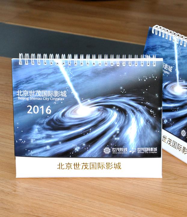 北京世茂国际影城2016年台历印刷