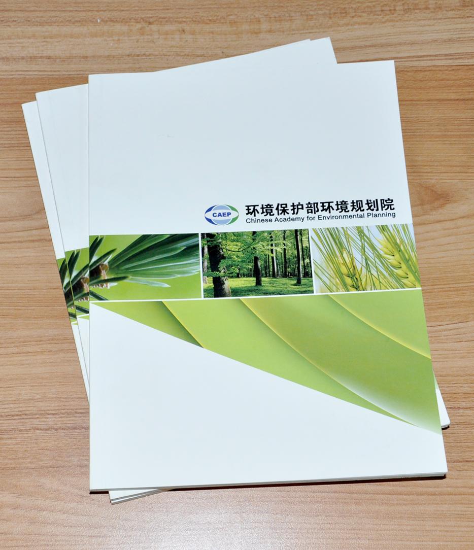 环境保护部环境规划院宣传画册印刷