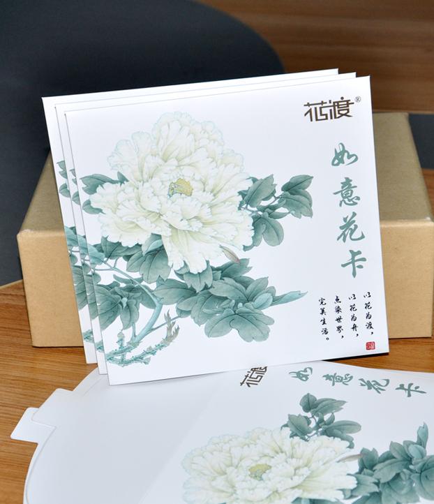花渡北京第五季信封印刷