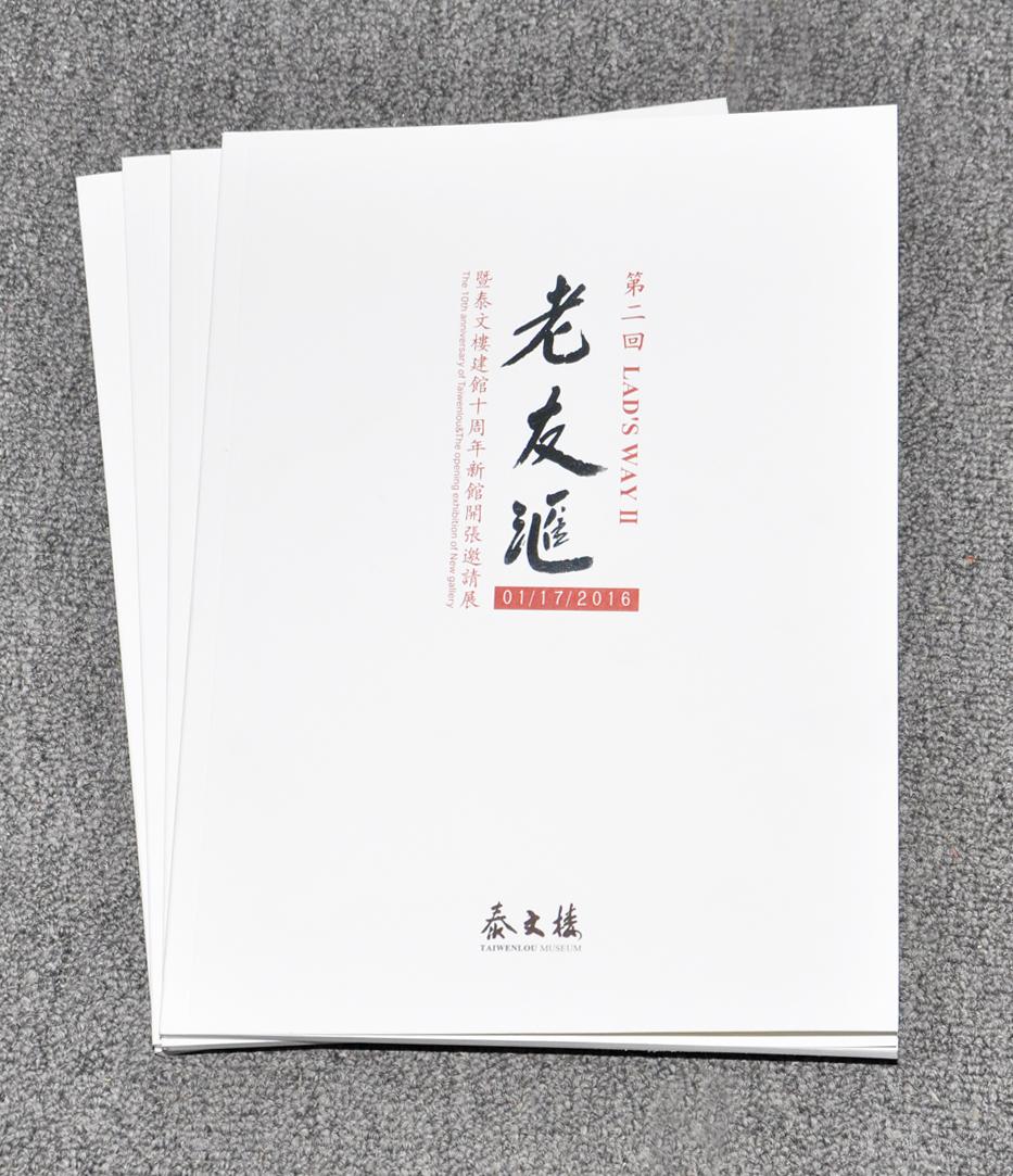 泰文楼美术馆宣传画册印刷