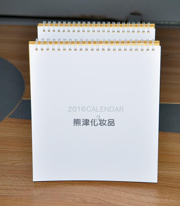 熊津化妆品台历印刷