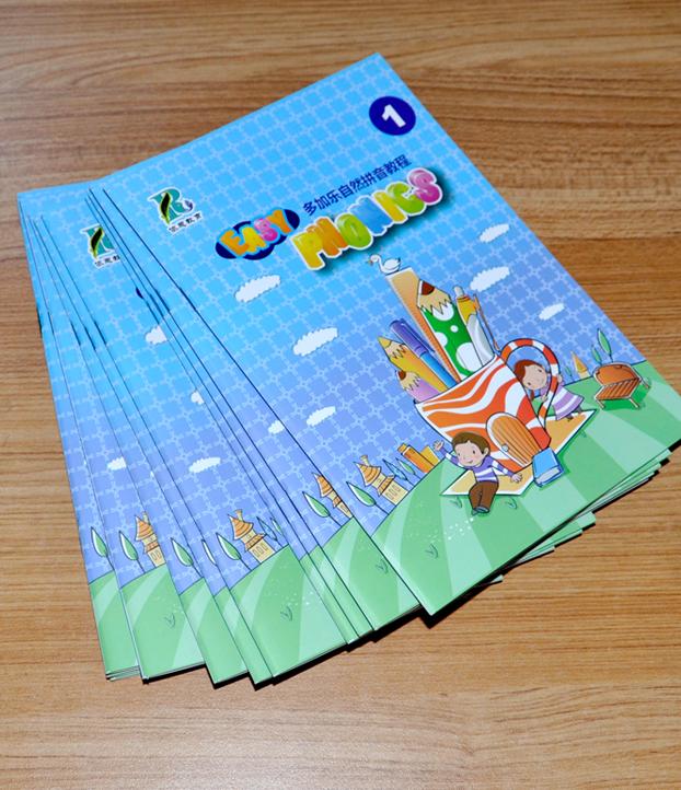 豪彩佳印教育宣传册印刷
