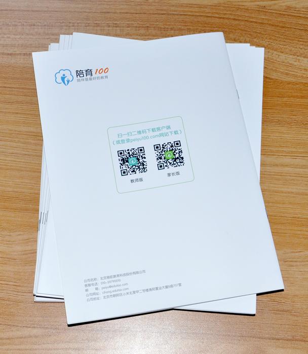 陪育教育画册印刷