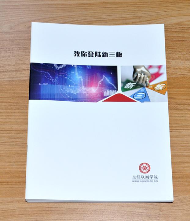 全经联商学院宣传画册印刷