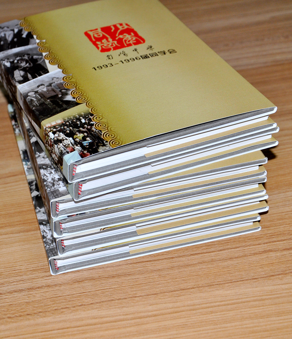 南峰中学同学会纪念手册