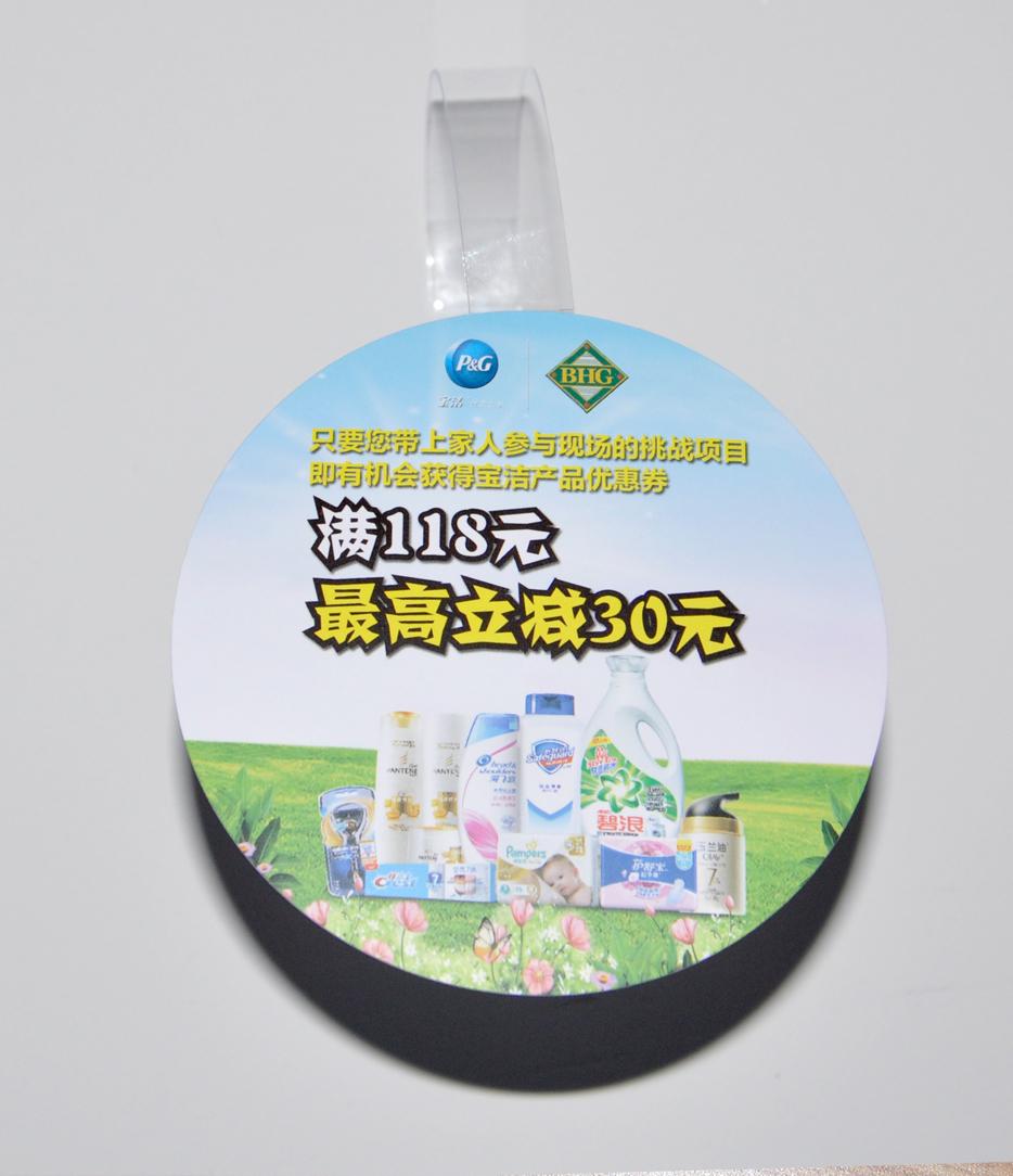 北京华联超市跳跳卡印刷