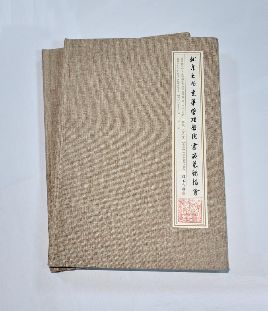 光华管理学院书画画册印刷