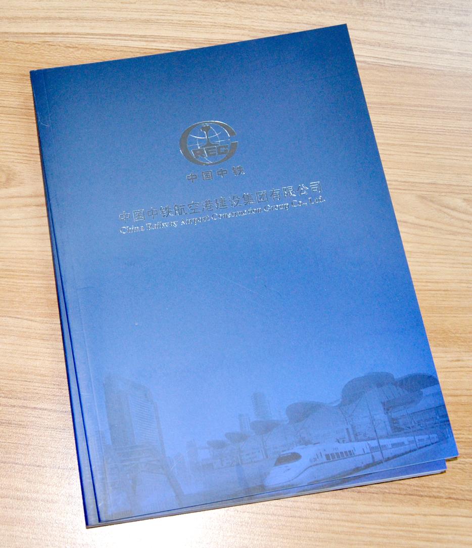 中国中铁宣传画册印刷