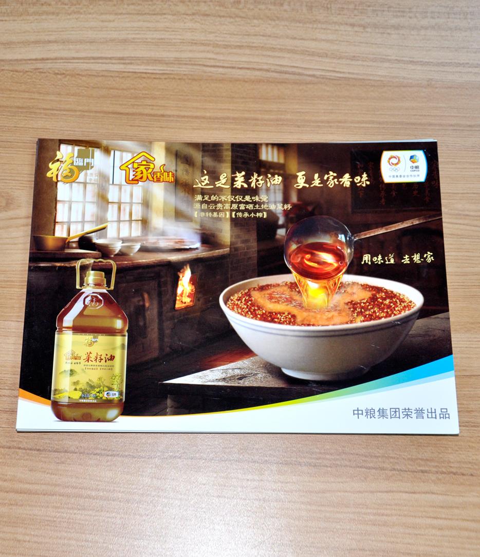 福临门高原菜籽油