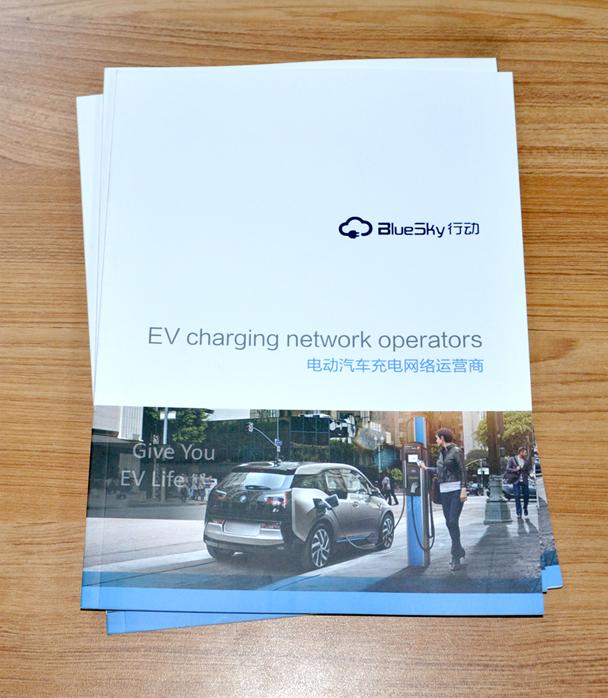 新能源汽车充电网络运营商企业画册印刷