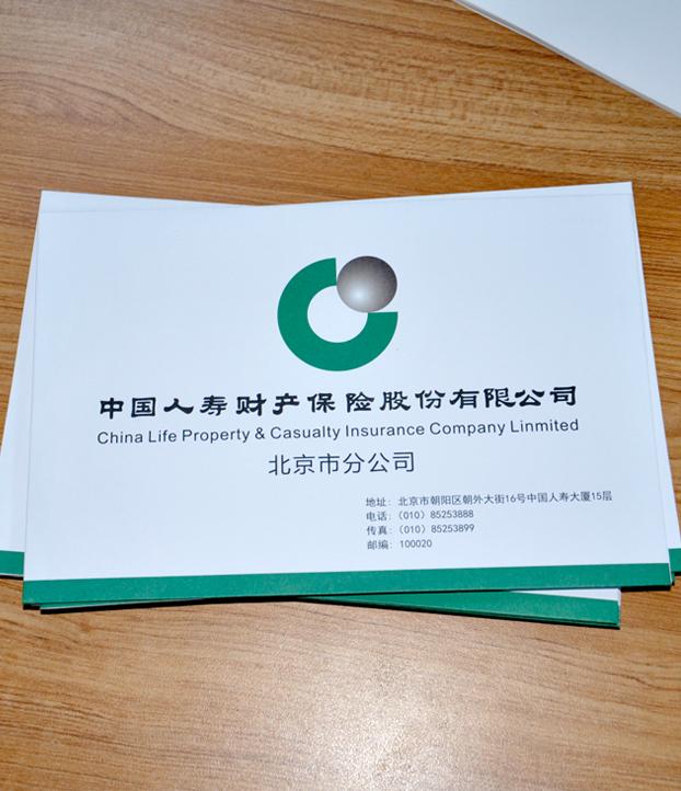 北京人寿财产保险公司信封印刷
