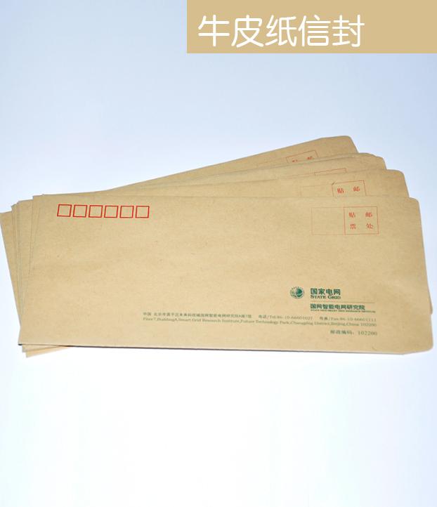 国家电网信封印刷
