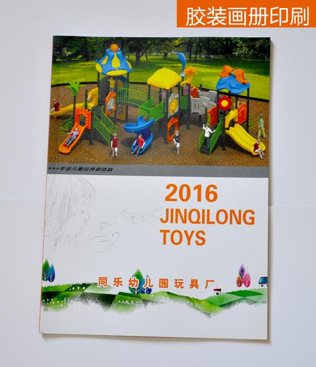 同乐幼儿园玩具厂画册印刷