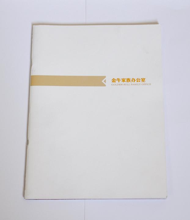 金牛家族办公室画册封套印刷